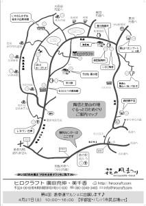 スクリーンショット(裏)