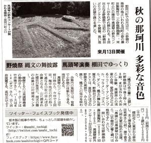 朝日新聞(9月25日)