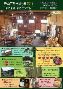 野山っ展2014_表