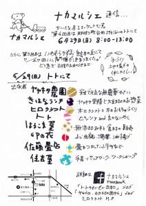 第4回_チラシ(A4)