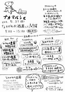 第12回フライヤー (1)