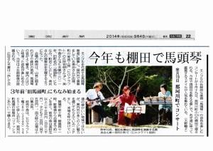 20140904_東京新聞