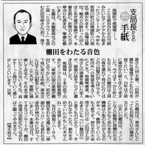 20140917_毎日新聞