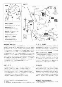 チラシデータ_裏