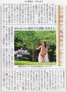 20141003_とちぎ朝日のコピー