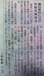 2015年10月5日_下野新聞_トリミング