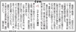 2015年9月30日_毎日新聞3