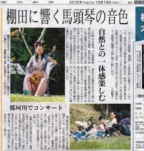 2015年10月19日_東京新聞